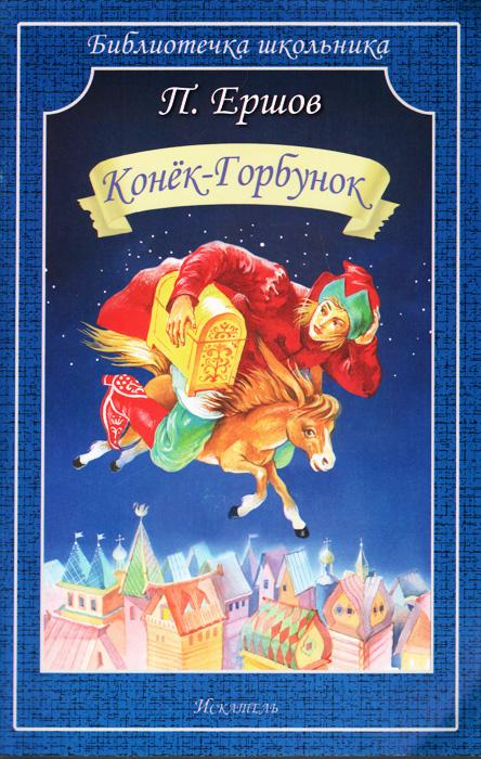где купить П. Ершов Конёк-Горбунок ISBN: 978-5-906775-33-7 по лучшей цене