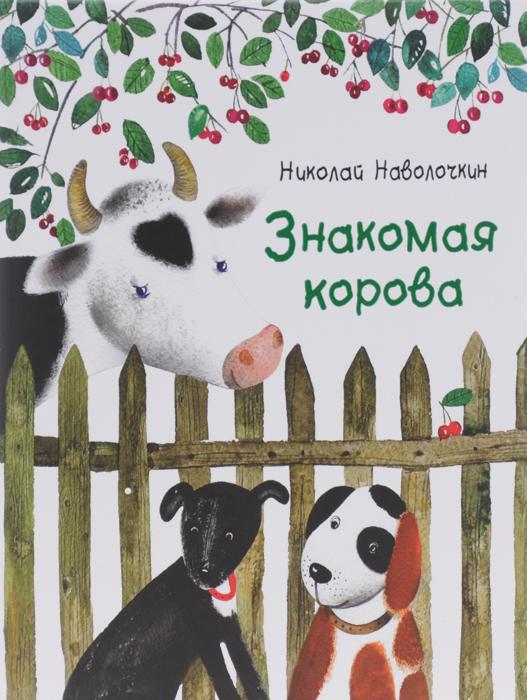 Николай Наволочкин Знакомая корова
