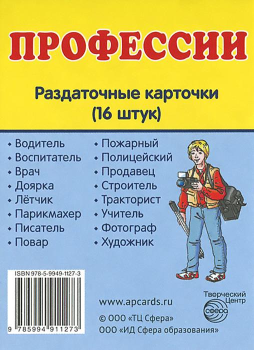 Профессии (набор из 16 раздаточных карточек)