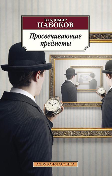 Владимир Набоков Просвечивающие предметы ирина горюнова как написать книгу и стать известным советы писателя и литературного агента