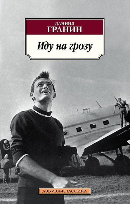 Даниил Гранин Иду на грозу московские воспоминания шестидесятых годов