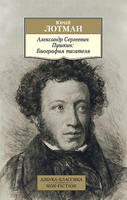 А. С. Пушкин. Биография писателя
