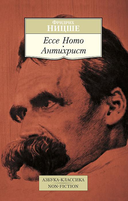 Фридрих Ницше Ecce Homo. Антихрист