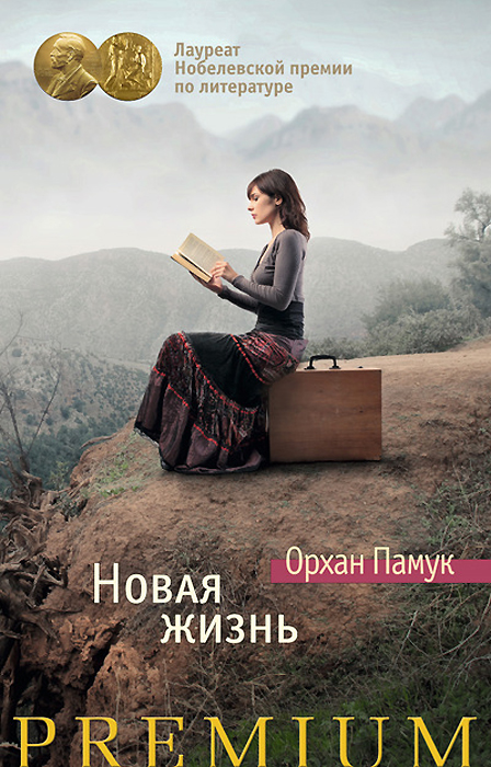 Орхан Памук Новая жизнь книга таинственная