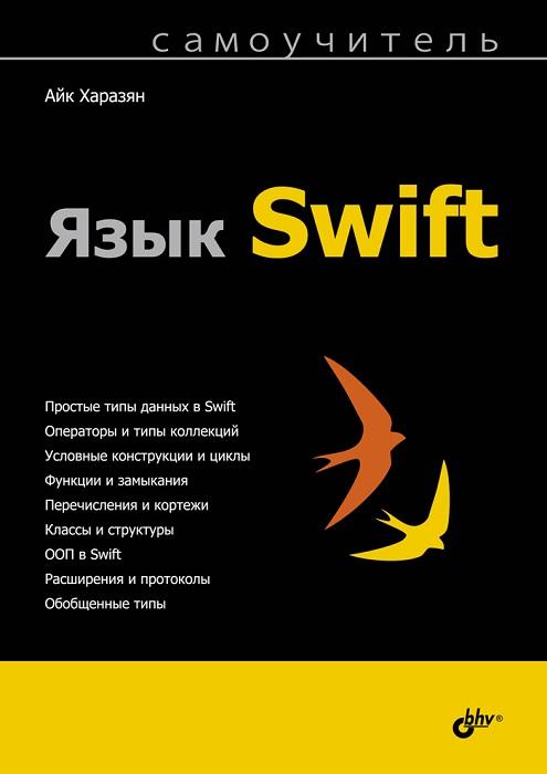 Айк Харазян Язык Swift. Самоучитель василий усов swift основы разработки приложений под ios и macos