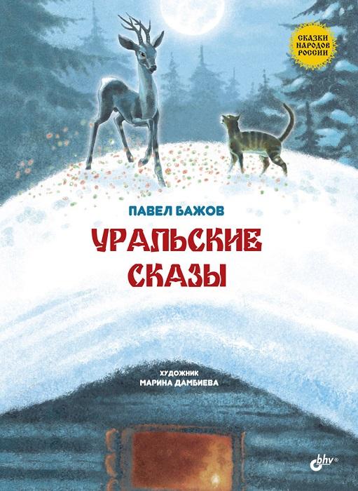 Павел Бажов Уральские сказы серебряное копытце сказы эксмо
