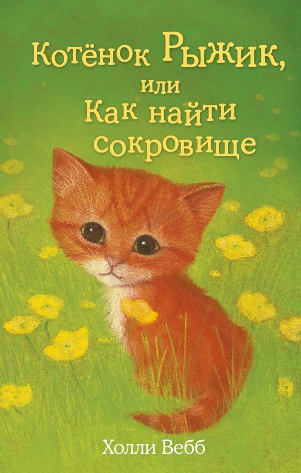 Zakazat.ru: Котенок Рыжик, или Как найти сокровище. Холли Вебб