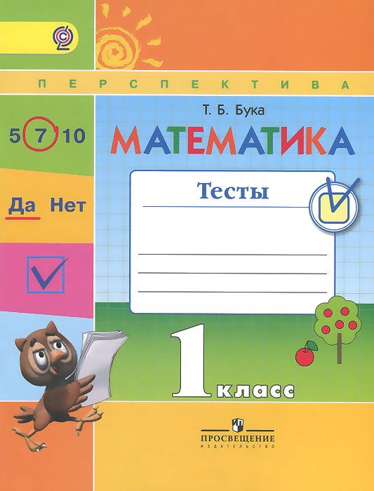 Математика. 1 класс. Тесты