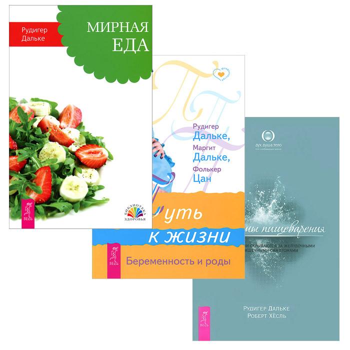 Мирная еда. Проблемы пищеварения.  Путь к жизни. (комплект из 3 книг)