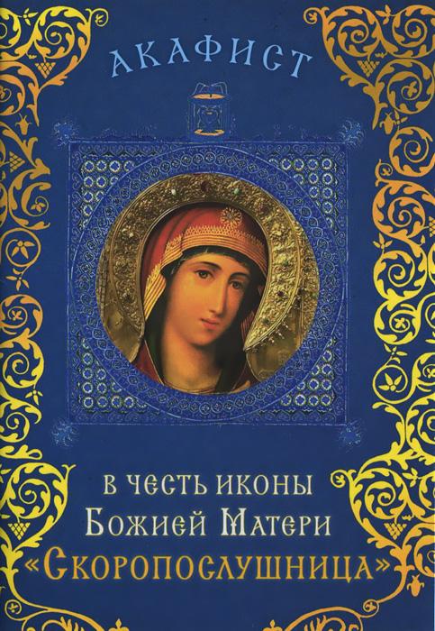 Акафист в честь иконы Божией Матери Скоропослушница four elder sisters 500g 2
