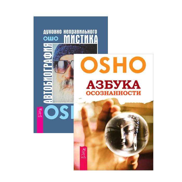 Автобиография духовно неправильного мистика. Азбука осознанности (комплект из 2 книг). Ошо
