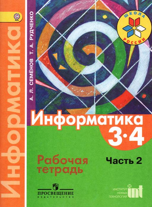 А. Л. Семенов, Т. А. Рудченко Информатика. 3-4 классы. Рабочая тетрадь. Часть 2 информатика 4 класс