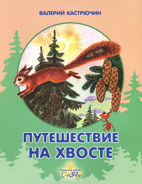 Кастрючин Валерий А. Путешествие на хвосте