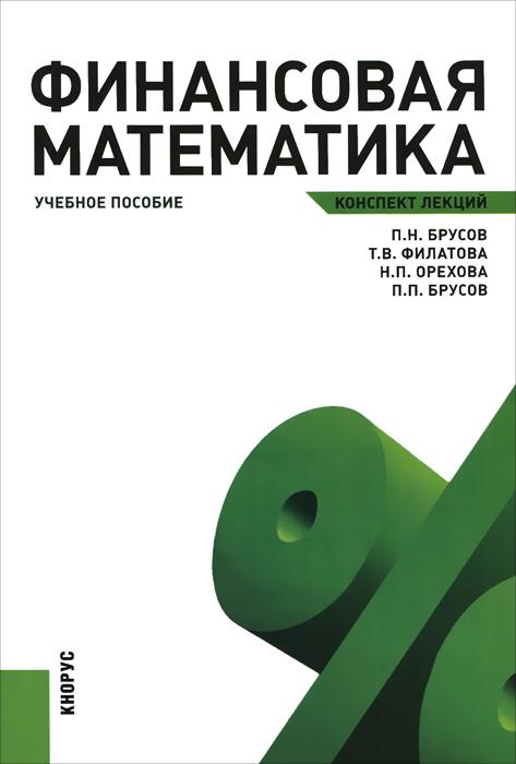 Финансовая математика. Конспект лекций. Учебное пособие