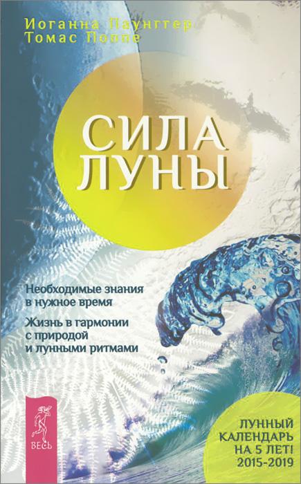Мифы и легенды звездного неба. Лунные ритмы. Сила луны (комплект из 3 книг).