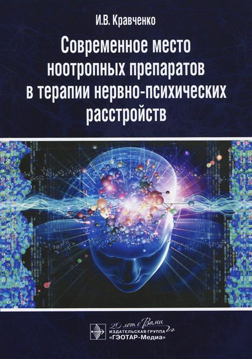 Современное место ноотропных препаратов в терапии нервно-психических расстройств. И. В. Кравченко