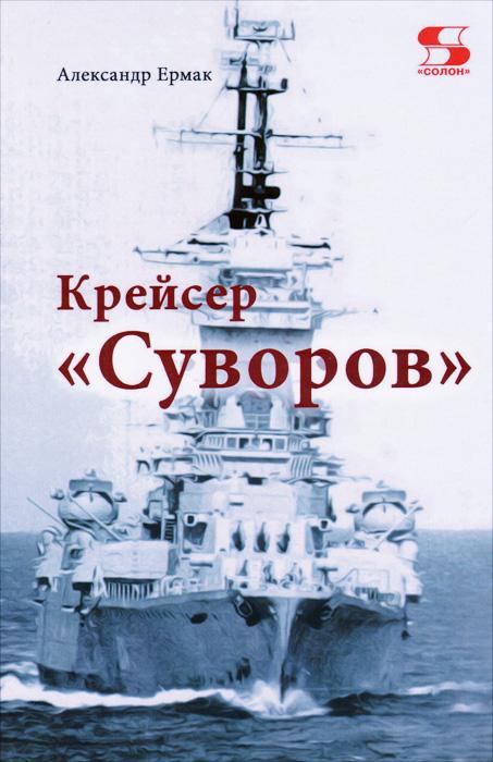 Александр Ермак Крейсер Суворов