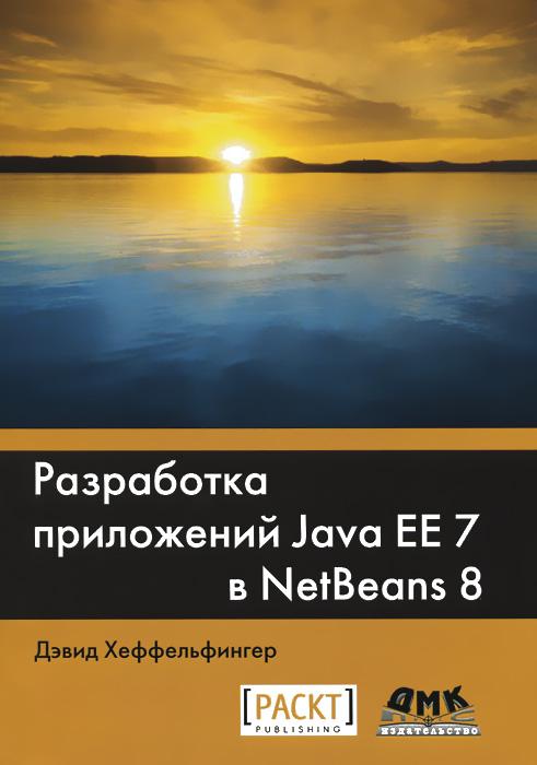 Дэвид Хеффельфингер Разработка приложений Java EE 7 в NetBens 8 разработка приложений java ee 7 в netbeans 8