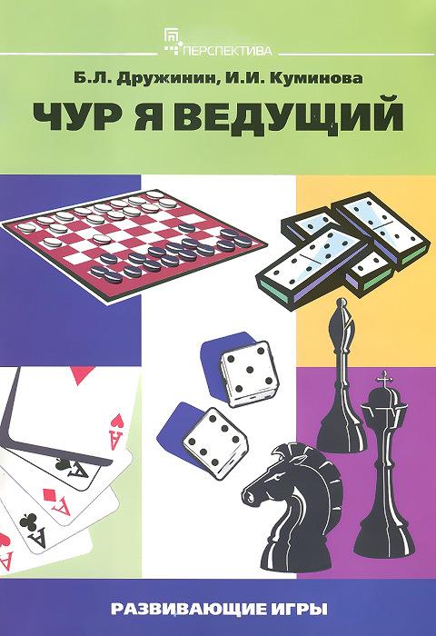 Дружинин Б.Л., Куминова И.И. Чур, я ведущий. Развивающие игры развивающие игры