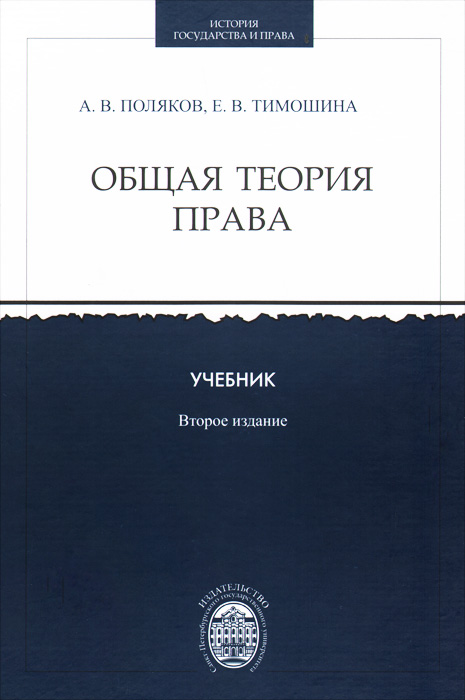 А. В. Поляков, Е. В. Тимошина Общая теория права . Учебник а в поляков е в тимошина общая теория права учебник