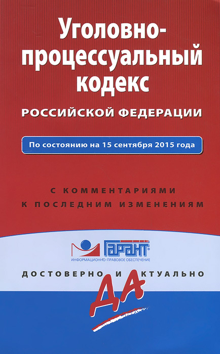 Уголовно-процессуальный кодекс Российской Федерации. По состоянию на 15 сентября 2015 года. С комментариями к последним изменениям аврора корсо 10026 5l