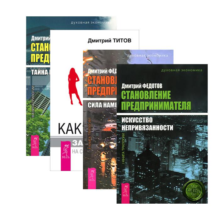 Дмитрий Титов, Дмитрий Федотов Как? Заработать на своем имидже! Становление предпринимателя (комплект из 4 книг)
