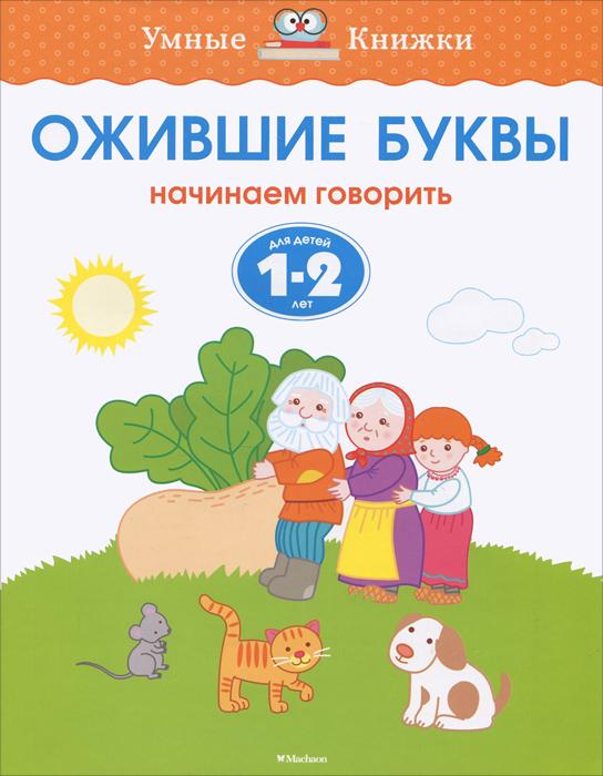 О. Н. Земцова Ожившие буквы. Начинаем говорить. Для детей 1-2 лет