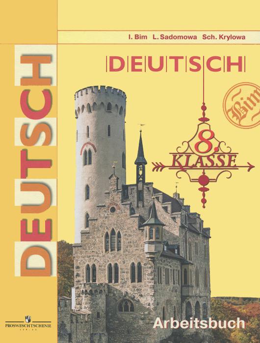 Zakazat.ru: Deutsch: 8 klasse: Arbeitsbuch / Немецкий язык. 8 класс. Рабочая тетрадь. I. Bim, L. Sadomova, Sch. Krylowa