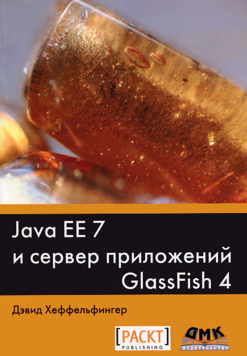 Дэвид Хеффельфингер Java EE 7 и сервер приложений GlassFish 4 подсветка для картин arte lamp picture lights led a3068ap 1ab
