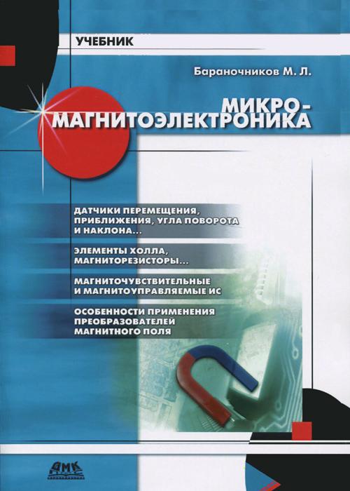 М. Л. Бараночников Микромагнитоэлектроника. Том 1