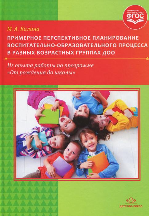 Примерное перспективное планирование воспитательно-образовательного процесса в разных возрастных группах ДОО