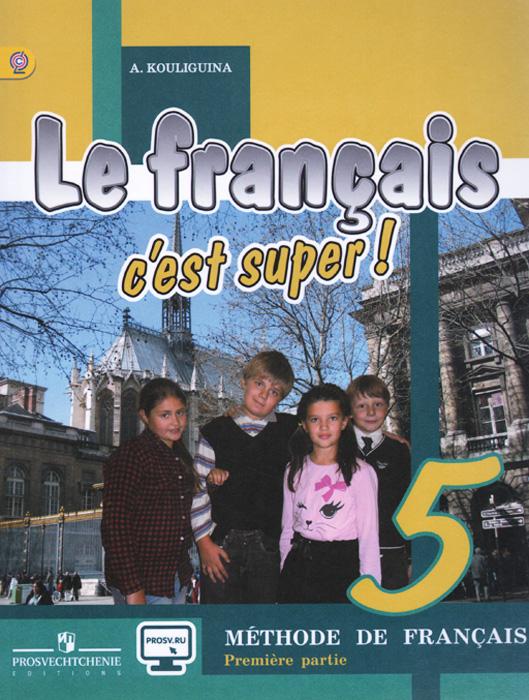 А. С. Кулигина Le francais 5: C'est super! Methode de francais / Французский язык. 5 класс. Учебник. В 2 частях. Часть 1 береговская э французский язык loiseau bleu 5 класс учебник часть 2