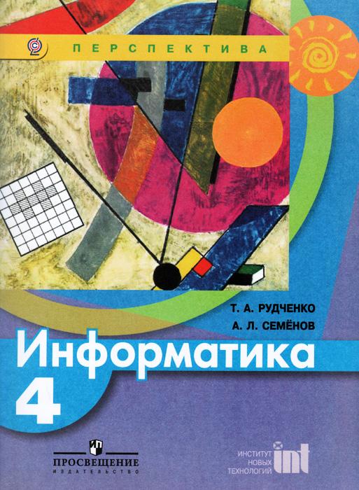 Т. А. Рудченко, А. Л. Семенов Информатика. 4 класс. Учебник информатика и икт 11 класс учебник базовый уровень