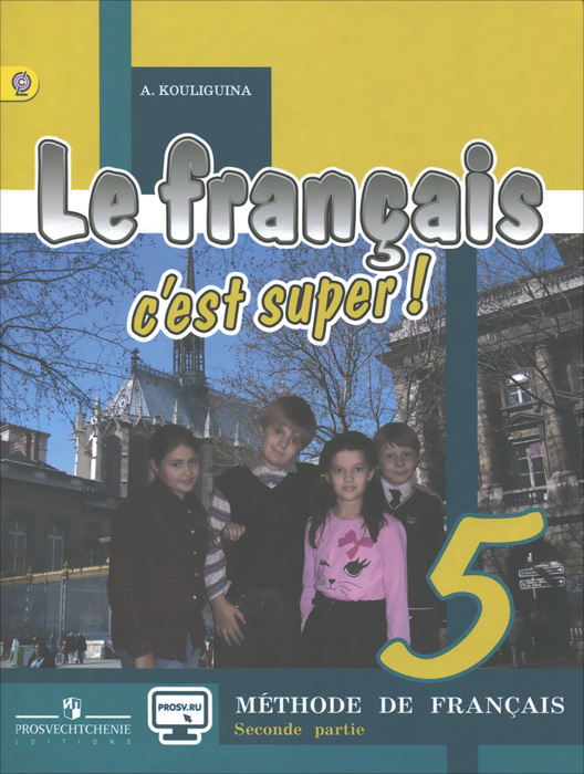 A. Kouliguina Le francais 5: C'est super! Methode de francais / Французский язык. 5 класс. Учебник. В 2 частях. Часть 2 береговская э французский язык loiseau bleu 5 класс учебник часть 2