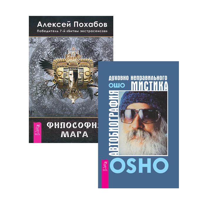 Ошо, Алексей Похабов Автобиография мистик. Философия мага (комплект из 2 книг)