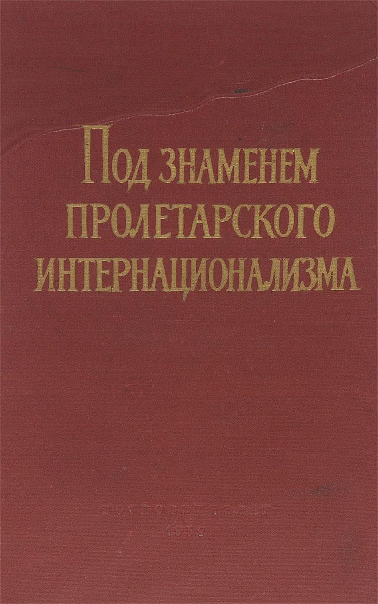 Под знаменем пролетарского интернационализма