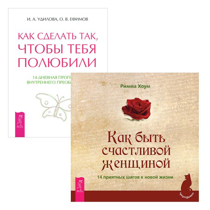 И. А. Удилова, О. В. Ефимов, Римма Хоум Как сделать, чтобы тебя полюбили. Как быть счастливой женщиной (комплект из 2 книг) ярошенко д право быть собой как к себе относиться чтобы тебя ценили