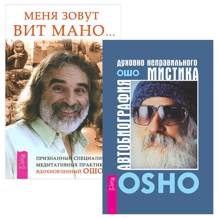 Ошо, Вит Мано Автобиография духовно неправильного мистика. Меня зовут Вит Мано... (комплект из 2 книг)