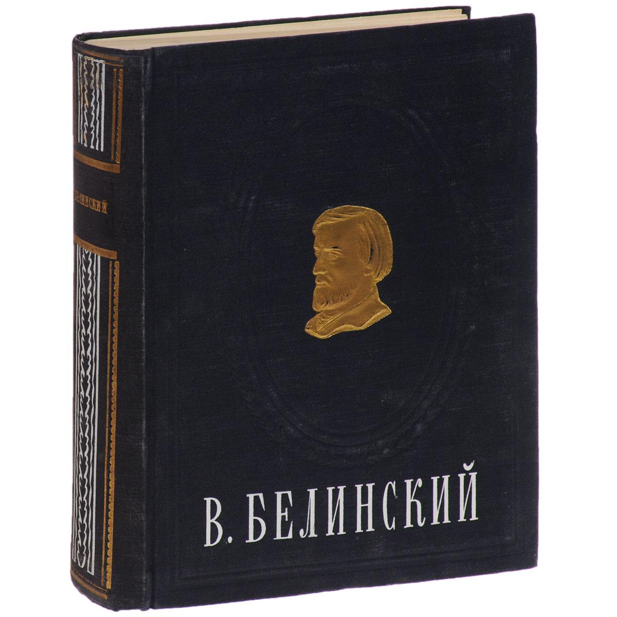 В. Белинский. Сочинения в одном томе колымские рассказы в одном томе эксмо