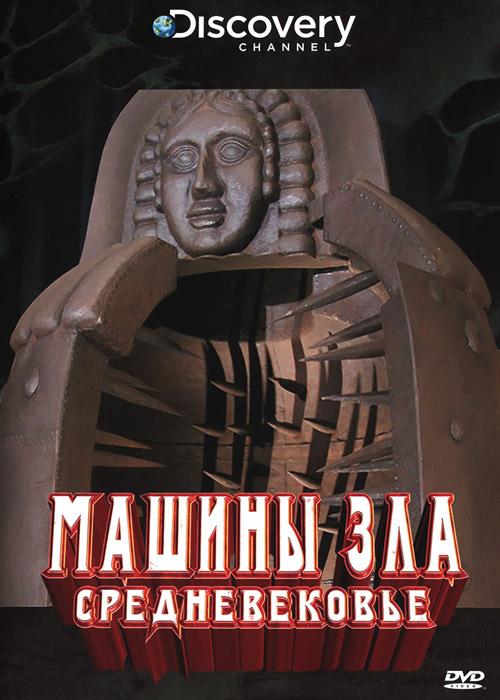 Discovery: Машины зла: Средневековье вязальные машины в череповце