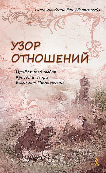 Татьяна Зинкевич-Евстигнеева Узор отношений
