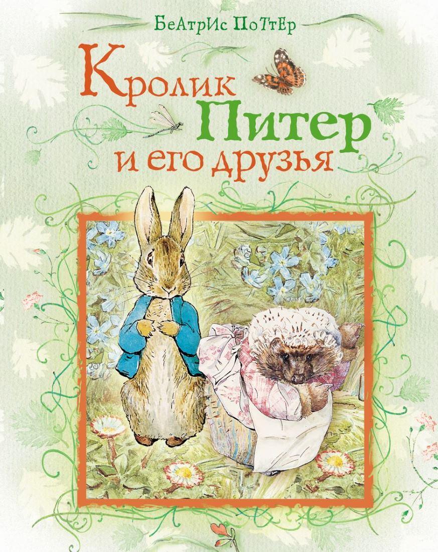 Беатрис Поттер Кролик Питер и его друзья колдун питер