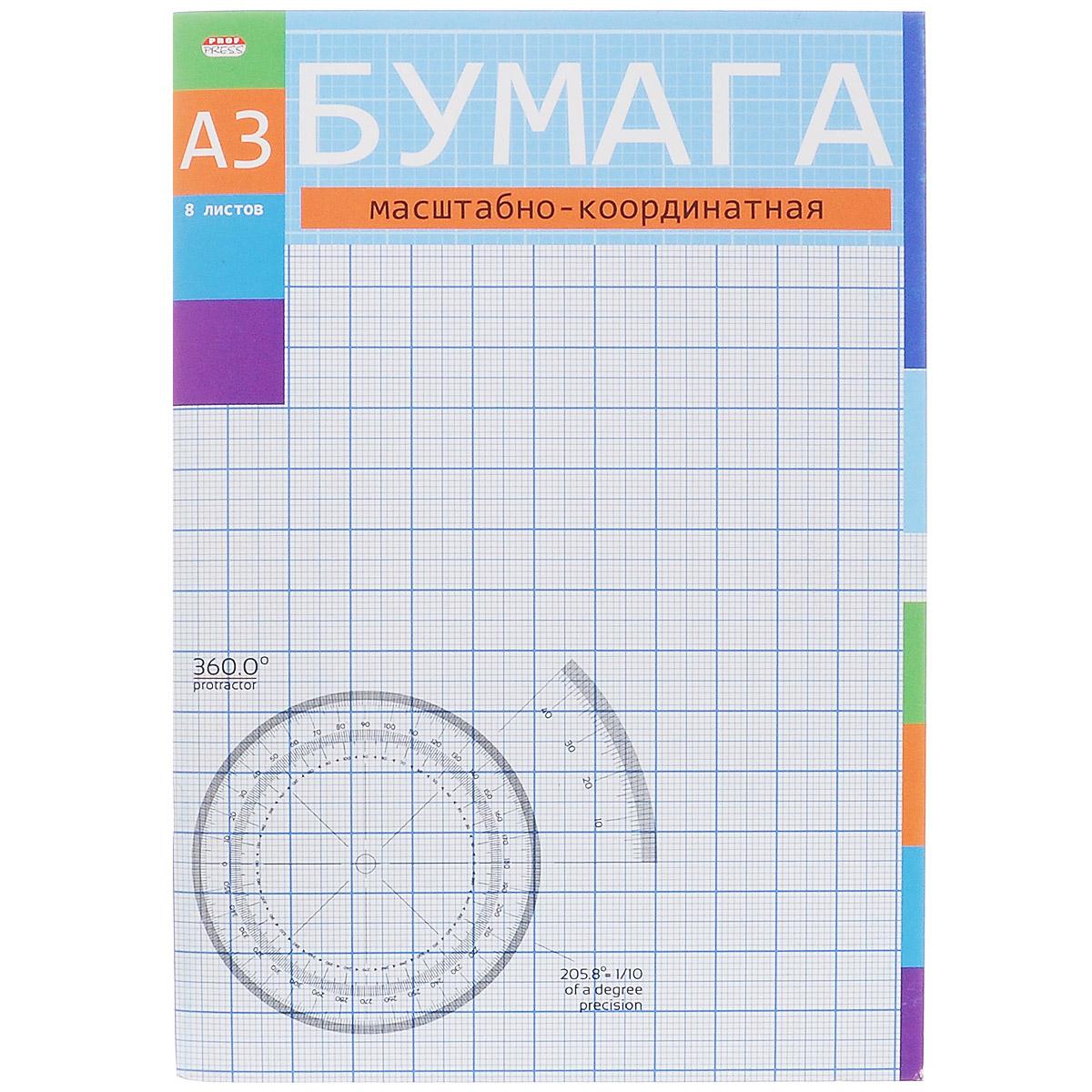 """Бумага масштабно-координатная """"Проф-Пресс"""", цвет: голубой, 8 листов, формат А3"""