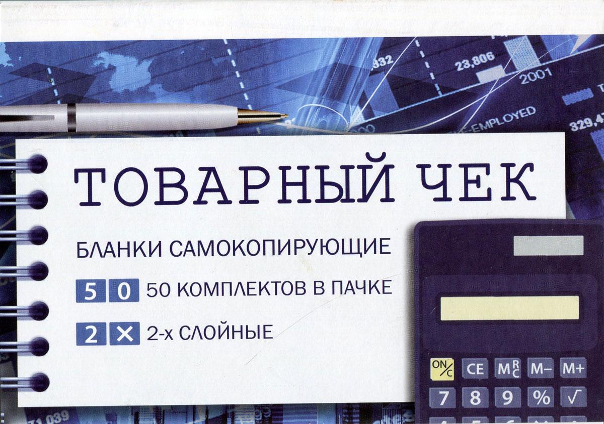 Товарный чек Proff, самокопирующийся03-1147Самокопирующиеся товарные чеки помогают существенно сэкономить время и незаменимы, когда нужно получить несколько копий одного документа за короткий срок. Для удобства использования выполнено клеевое крепление листов 50 комплектов, помещенных в картонную папку. Характеристики: Размер чека: 15 см х 10 см. Размер упаковки: 15 см х 11 см х 0,7 см.