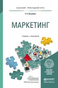 Е. Е. Кузьмина Маркетинг. Учебник и практикум