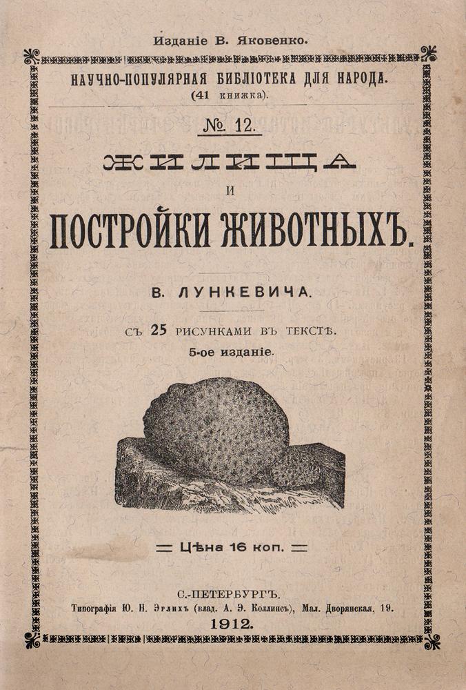 Жилища и постройки животных0120710Прижизненное издание.Санкт-Петербург, 1912 год. Издание В. Яковенко.Издание с 25 рисунками в тексте.Типографская обложка.Сохранность хорошая.Очень многие животные - будь то млекопитающее, птица, змея, ящерица, черепаха и даже рыба или насекомое - подыскивают для себя подходящеепомещение, кто на всю жизнь, кто на время, а кто только для ночлега или на случай грозящей ему опасности. Один ночует там, где застигнет егоночь, и забирается либо в густую чащу кустарников, либо в старое просторное дупло; другой каждый вечер, после дневных скитаний, возвращаетсяк одной и той же норе, которую он вырыл сам или отбил у другого животного; третий, наконец, обзаводится собственным постоянным жилищем,которое сам же и строит. Но большинство животных - бездомные скитальцы, не знающие, что значить тихий семейный уголок и безопасноеубежище: под каждым камнем на дне реки или моря, в любой трещине подводных скал или в густых зарослях водяных растений можно встретитьдесятки таких бесприютных горемык, спрятавшихся здесь от преследующих их врагов.Нельзя сказать, чтобы все животные, что сами строят для себя жилища, были настоящие мастера своего дела; однако многие из них воздвигаютпо истине любопытные постройки. О них-то главным образом и будет здесь речь.Не подлежит вывозу за пределы Российской Федерации.