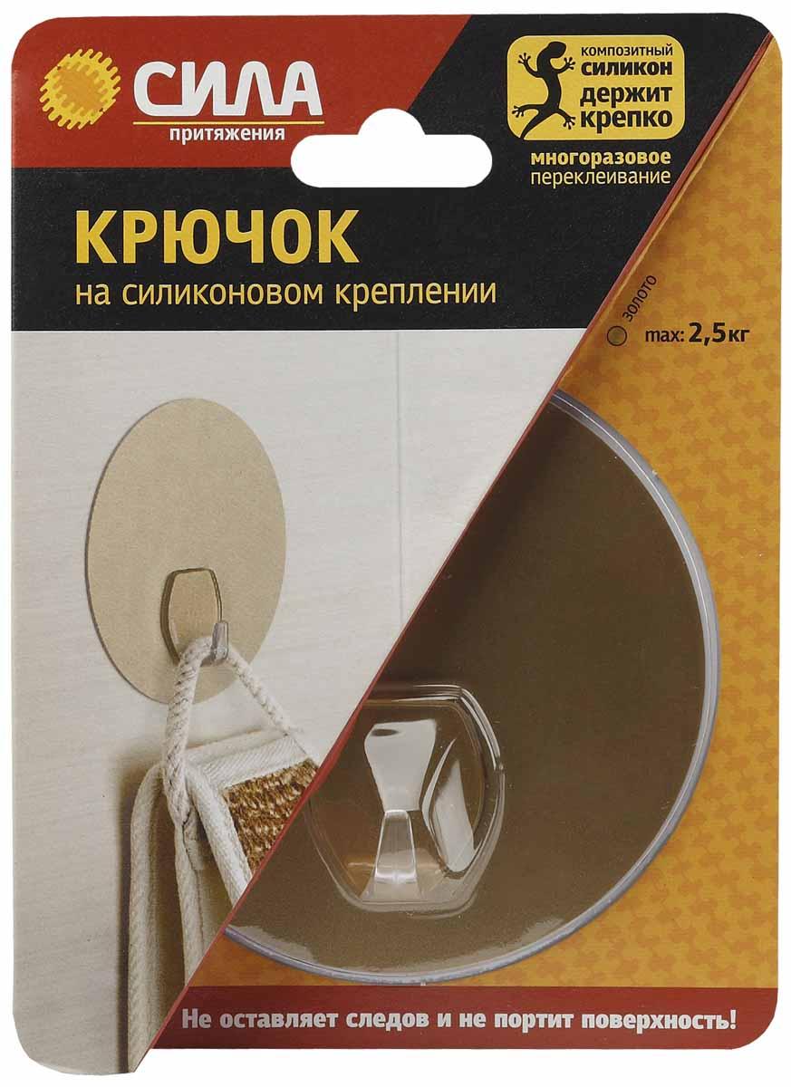 Крючок на силиконовом креплении Сила, цвет: золотистый, диаметр 10 смSH10-R1G-24Крючок на силиконовом креплении Сила изготовлен из поликарбоната. Крючок может быть установлен только на ровной воздухонепроницаемой поверхности: плитка, стекло, пластик, металл, ламинированное дерево и другие. Крючок является многоразовым, что позволяет перевесить его в любое удобное место.Диаметр крючка: 10.Максимальная нагрузка: 2,5 кг.Крючки на силиконовом креплении- система многоразового использования, без гвоздей, для гладких поверхностей, таких как кафель, пластик, ламинированные поверхности мебели и т.д. Максимальная нагрузка до 2,5 кг. Цвет: прозрачныйКрючки на силиконовом креплении– система многоразового использования, без гвоздей, для гладких поверхностей, таких как кафель, пластик, ламинированные поверхности мебели и т.д. Максимальная нагрузка до 2,5 кг. Цвет: золото