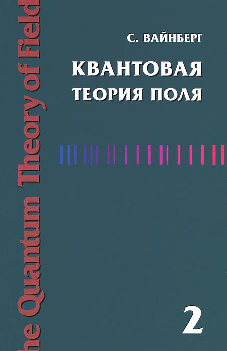 С. Вайнберг Квантовая теория поля. Том 2. Современные приложения шварц а квантовая теория поля и топология