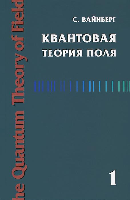 С. Вайнберг Квантовая теория поля. Том 1. Общая теория шварц а квантовая теория поля и топология