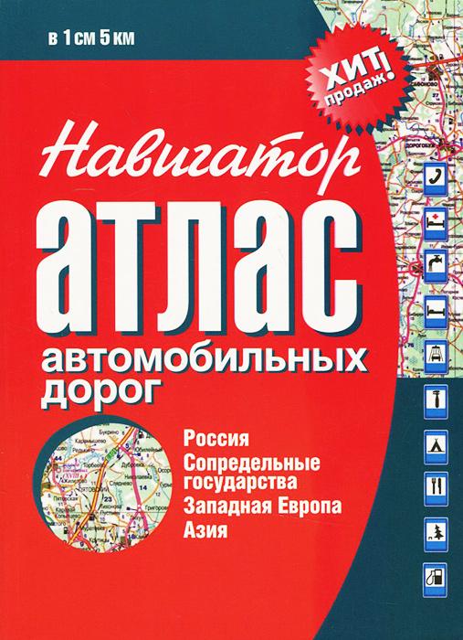 Атлас автомобильных дорог. Россия, сопредельные государства, Западная Европа, Азия россия и европа данилевский купить книгу